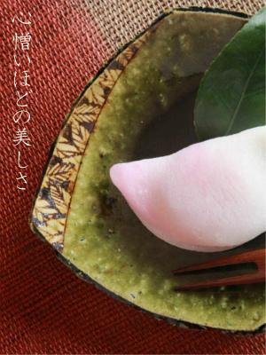 織部鉄絵ひし型小皿