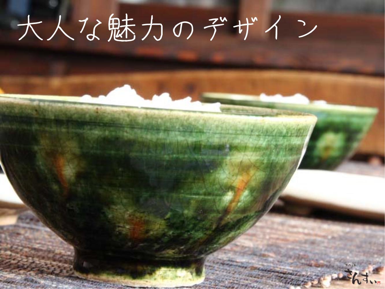 織部斑紋ご飯茶碗