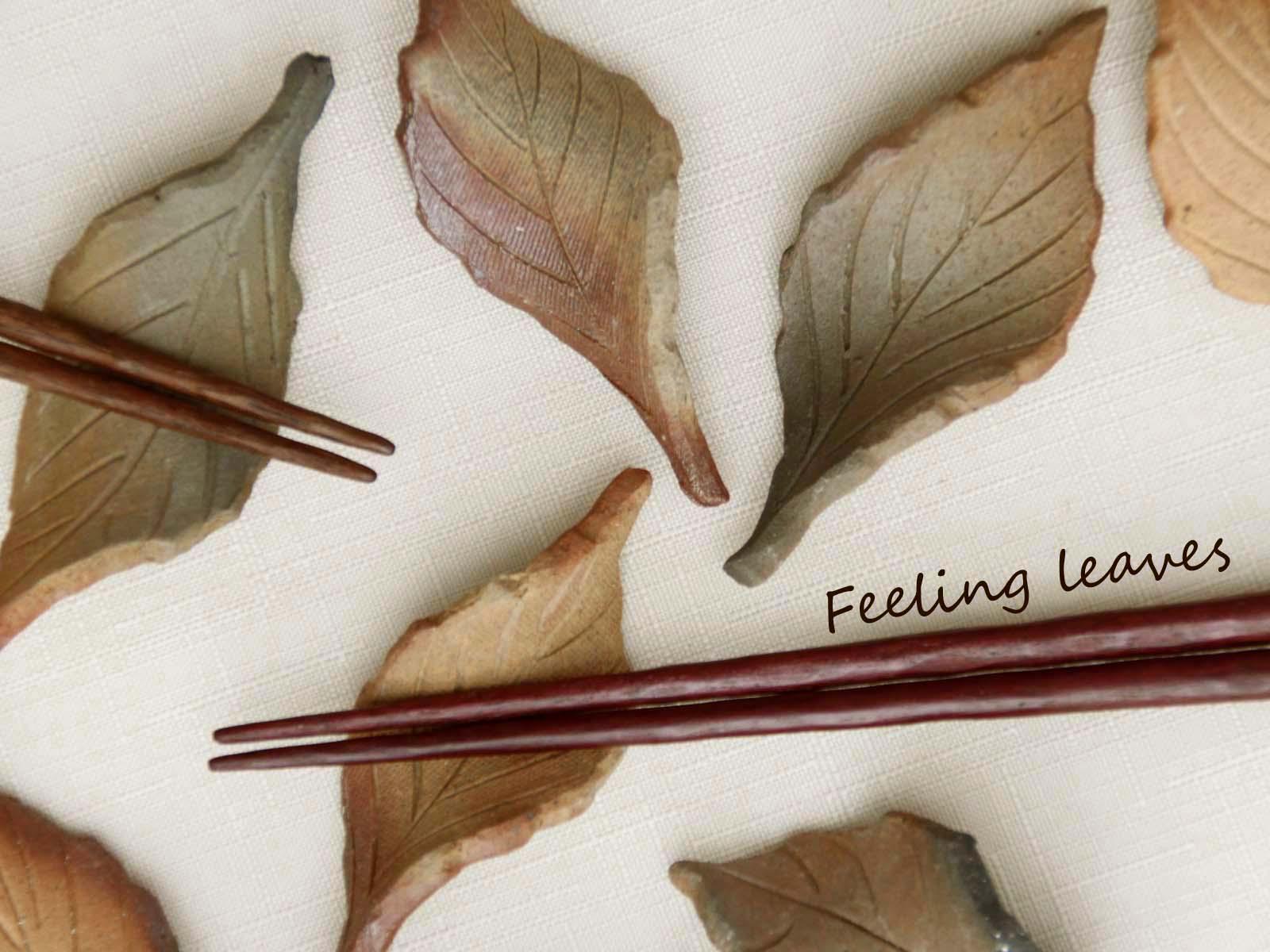 木の葉箸置き 5個セット