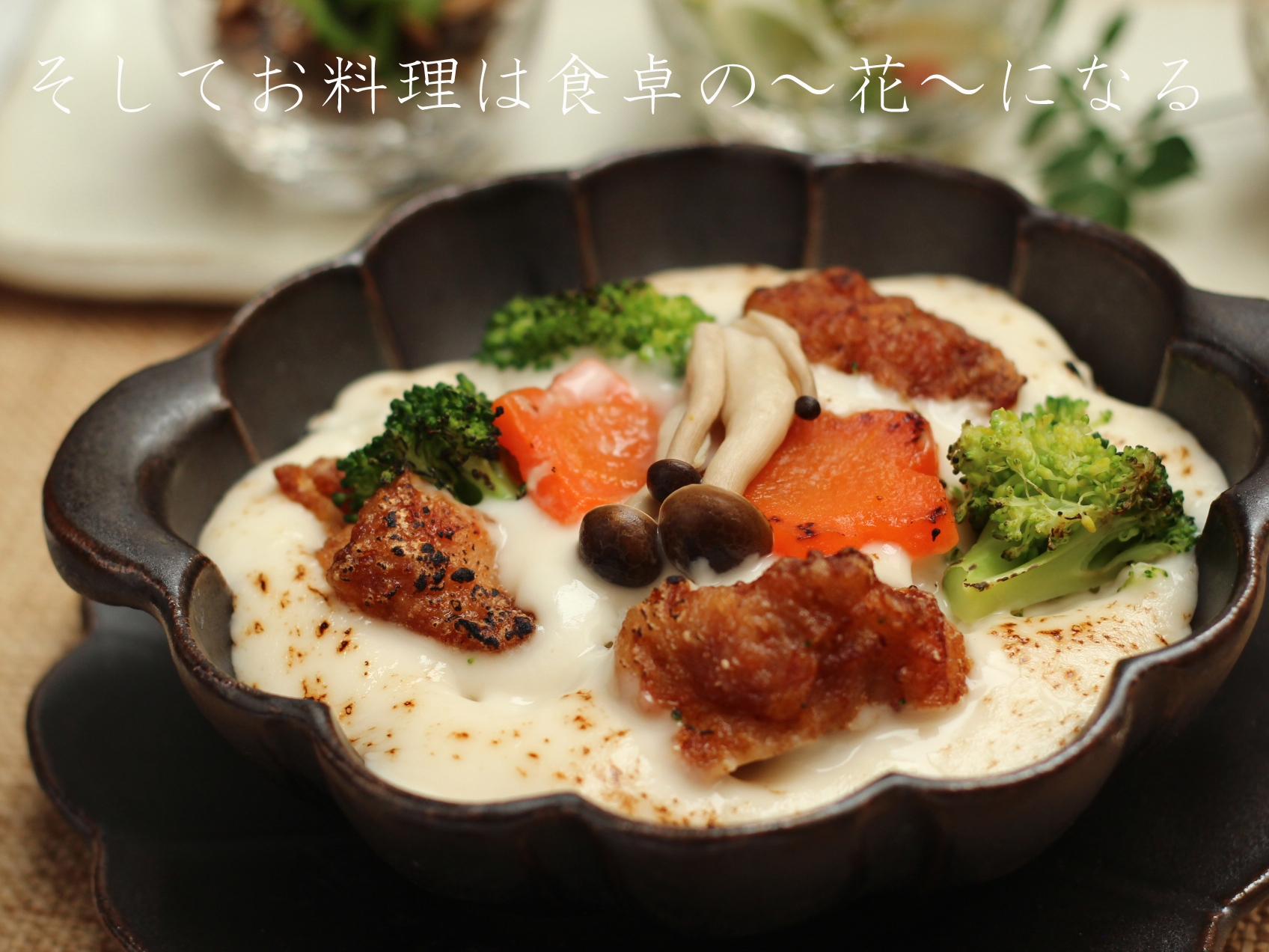 黒釉花のグラタン皿鉢セット