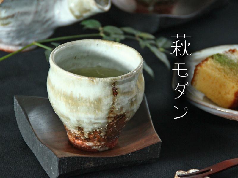 萩焼スリムフリーカップ