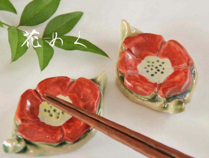 赤絵紅花箸置き2個セット