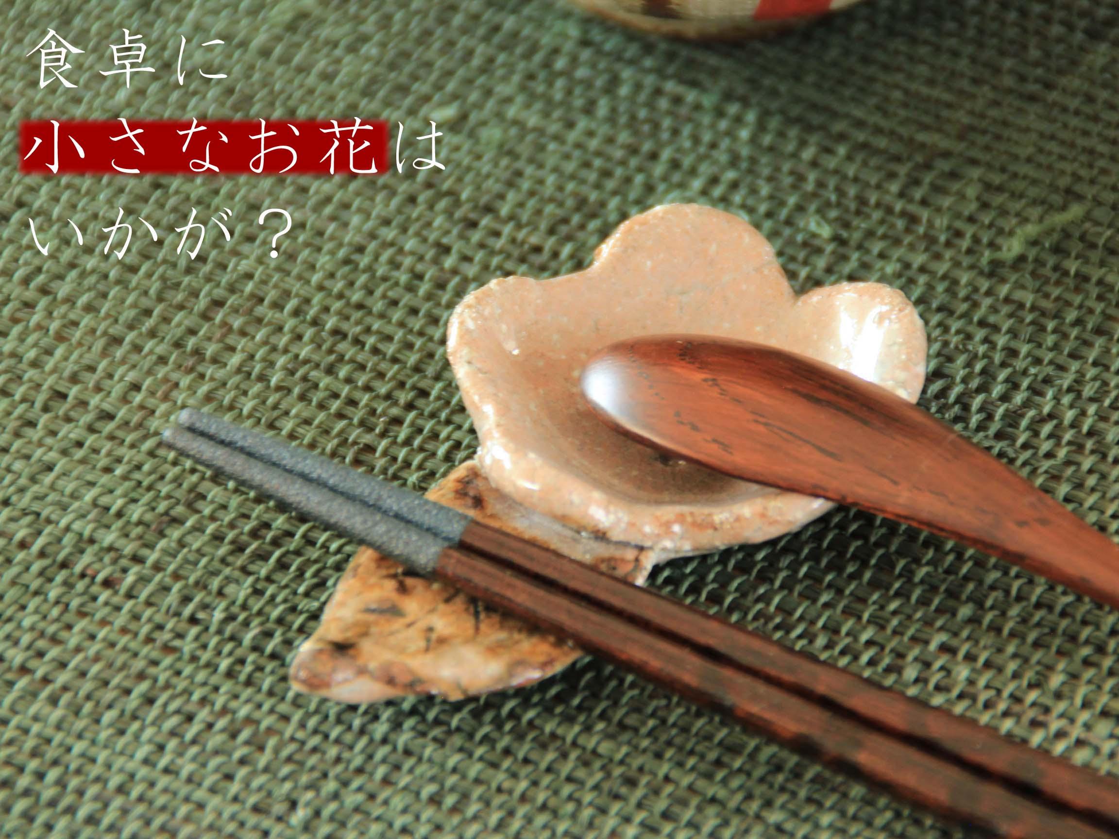 萩焼き花箸置き2個セット