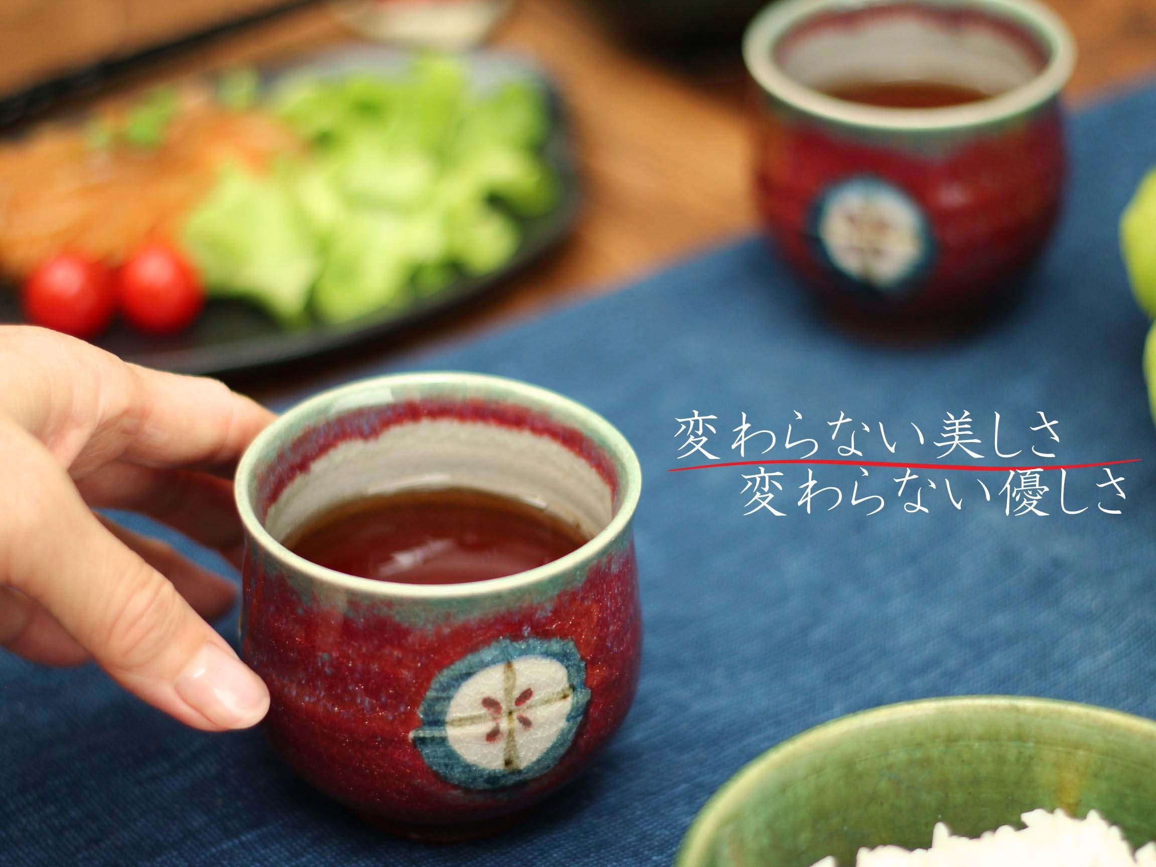 辰砂花紋湯呑み