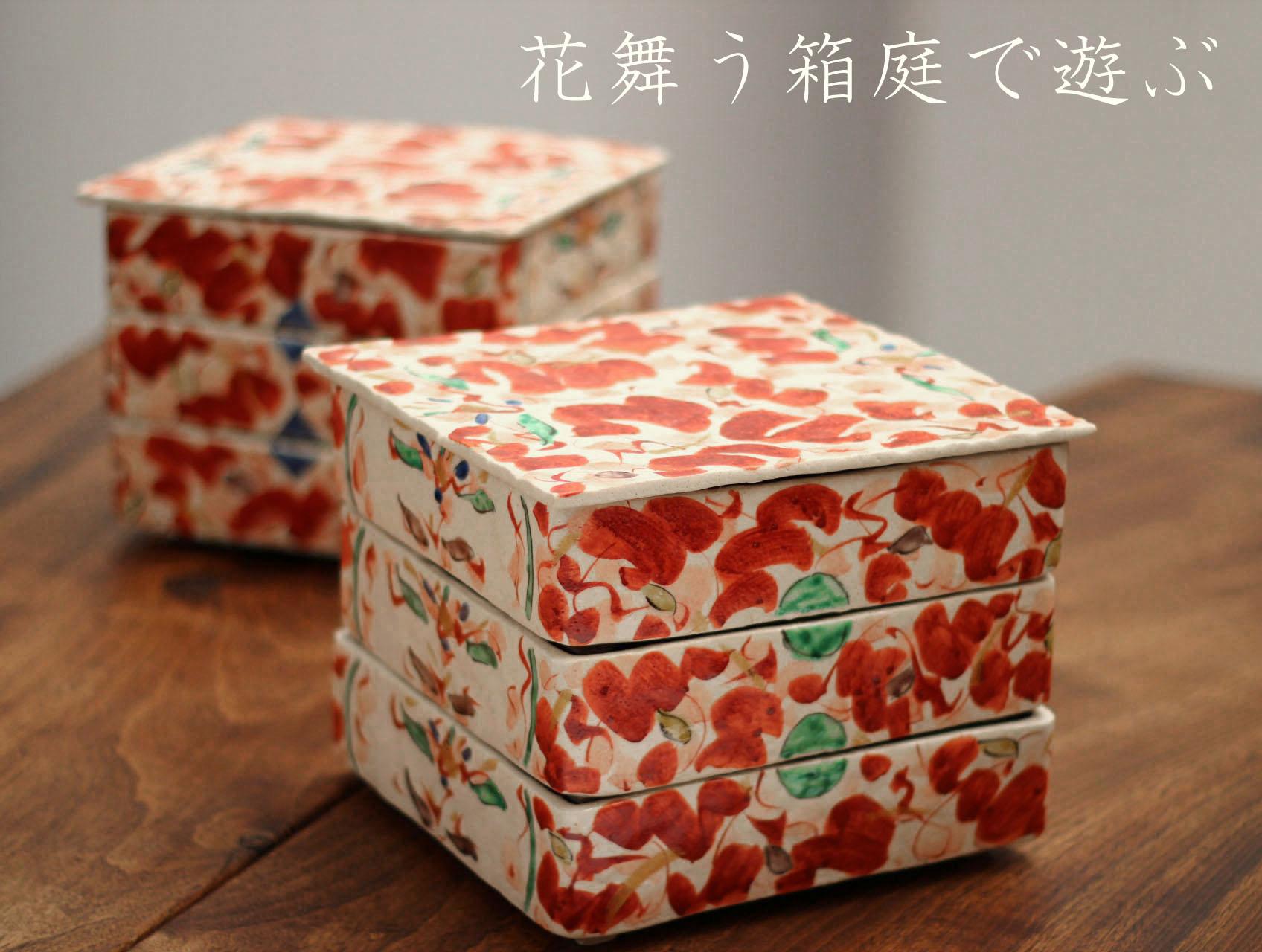 赤絵花舞重箱/陶器の重箱(3段)