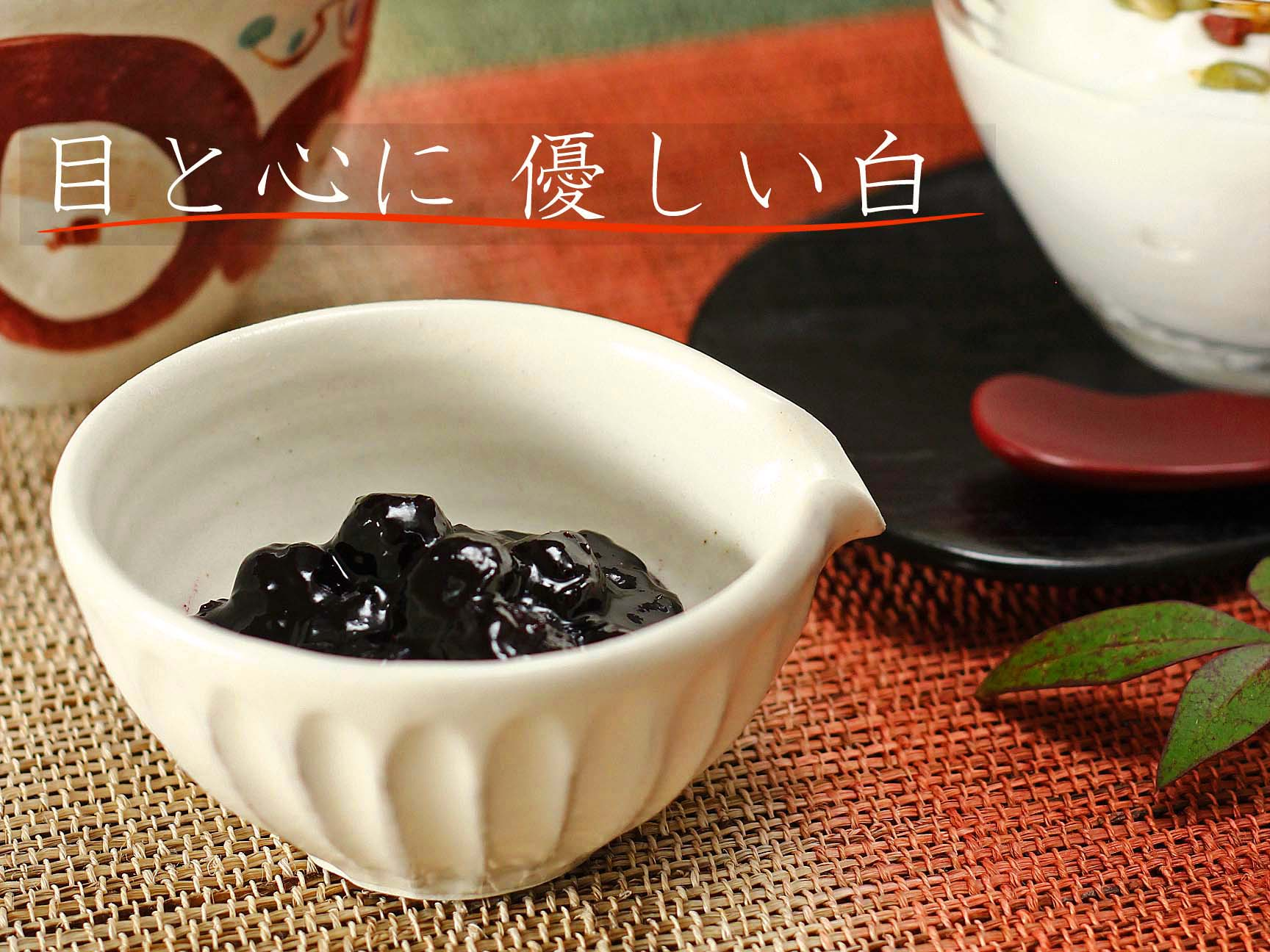 粉引しのぎ片口丸豆鉢 2個セット