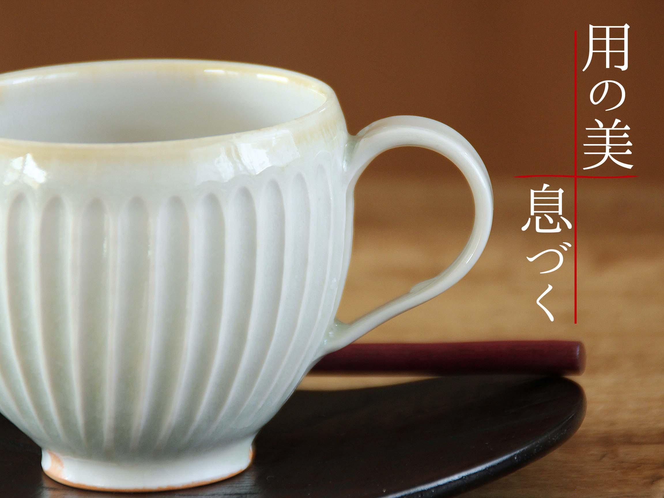 灰釉しのぎマグカップ/磁器