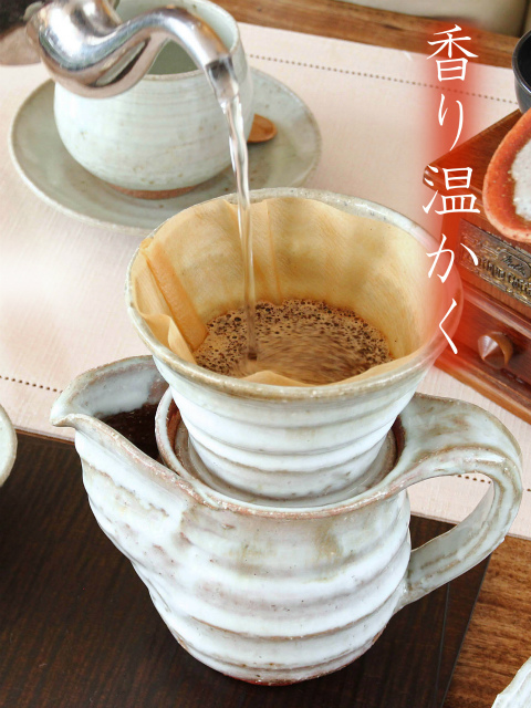 萩焼コーヒーポットとドリッパー