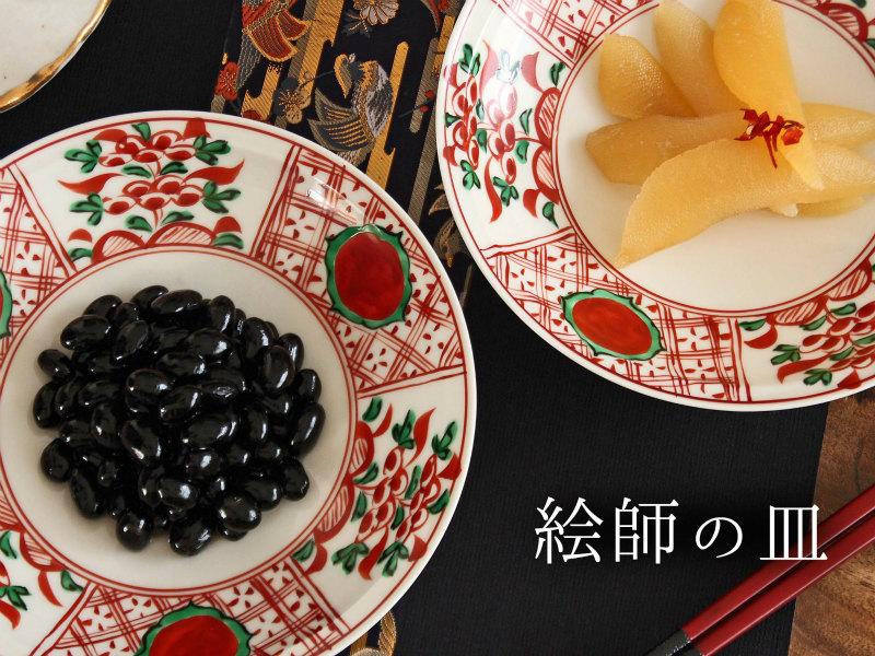 赤絵乳白磁草花紋中皿【SANSUI】