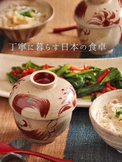 赤絵茶碗蒸し