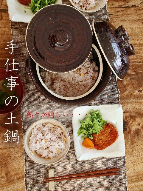 飴釉ご飯土鍋