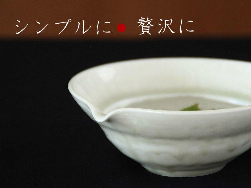 木灰釉片口リム小鉢 磁器