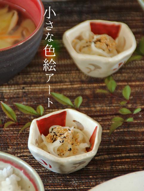 赤絵六角豆鉢