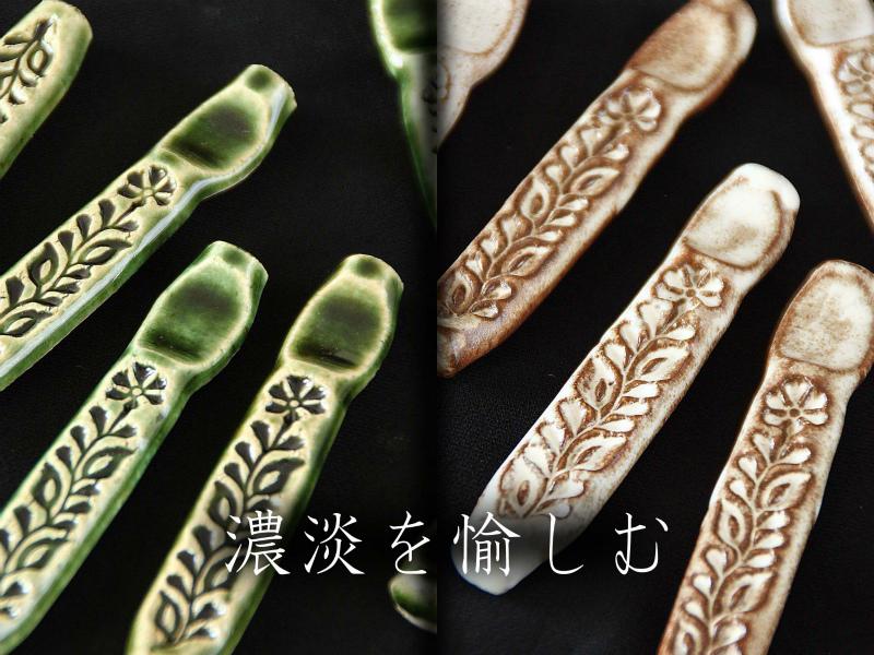 草花紋スプーンレスト箸置