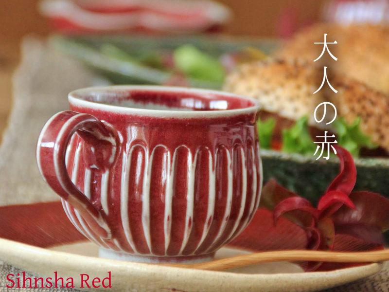 辰砂しのぎマグカップ