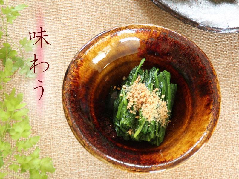 飴釉豆鉢 お料理を楽しみ器を愉しむ素敵な時間をくれる和食器です